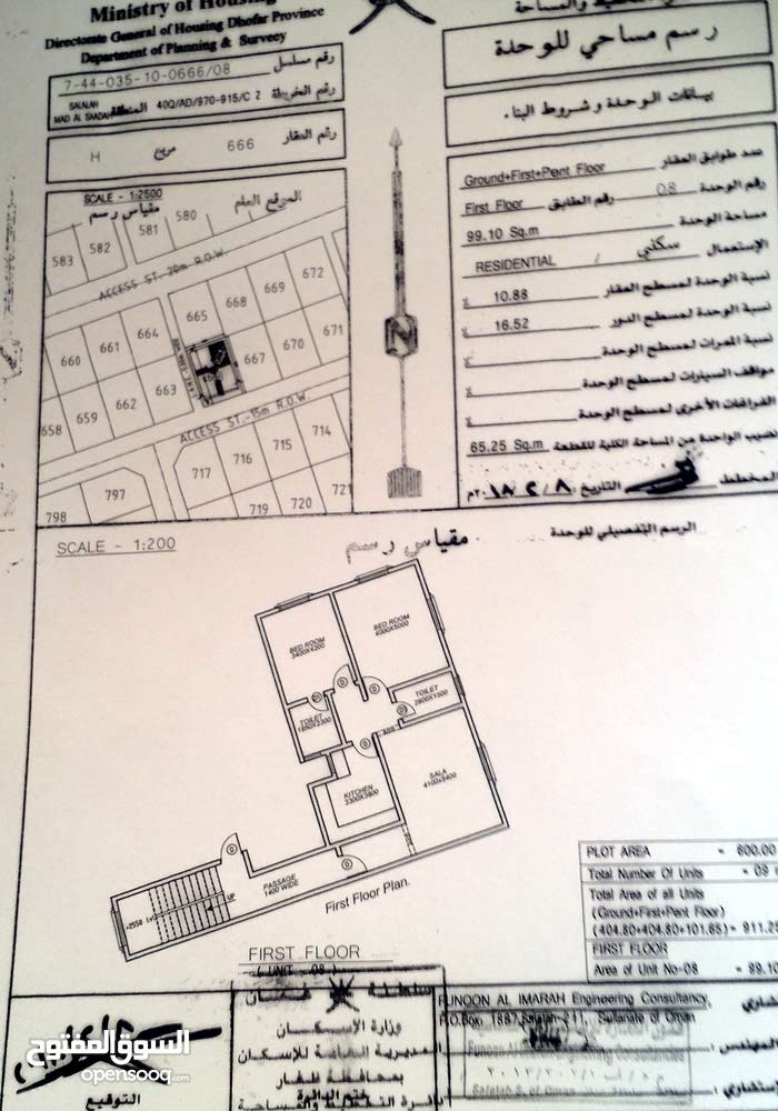Al Sada North neighborhood Salala city - 100 sqm apartment for sale