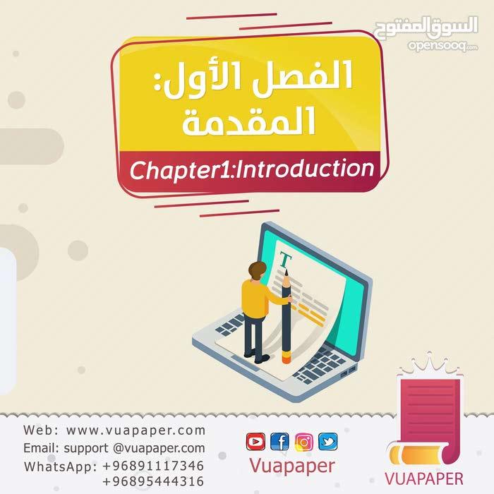 كتابة رسائل ماجستير و بحوث باللغة العربية أو الانجليزية