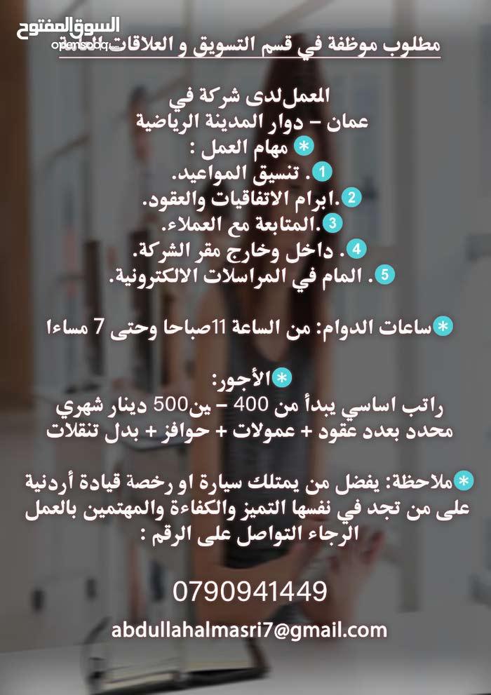 مطلوب موظفة تسويق و علاقات عامة براتب مغري