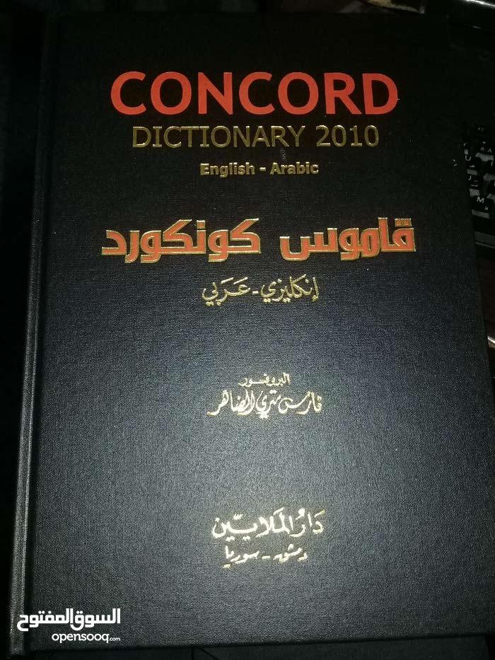 قاموس كونكورد للتعليم اللغه العربيه والانكليزيه