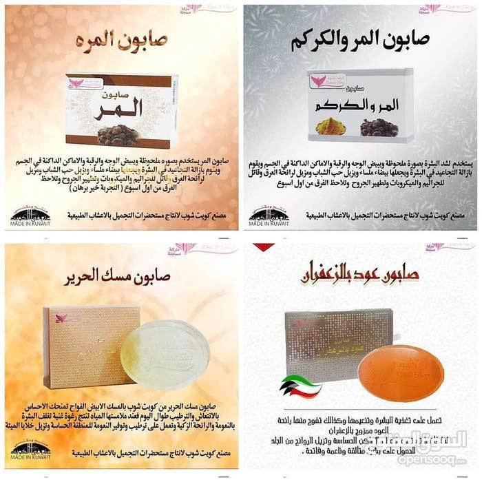 صابون دهن العود  صابون المر والكركم