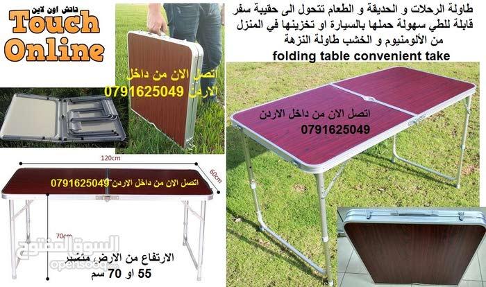 9c4811a8e445a طاولة الرحلات و الحديقة و الطعام تتحول الى حقيبة سفر قابلة للطي سهولة حملها  بالسيارة او تخزينها - (104033198)