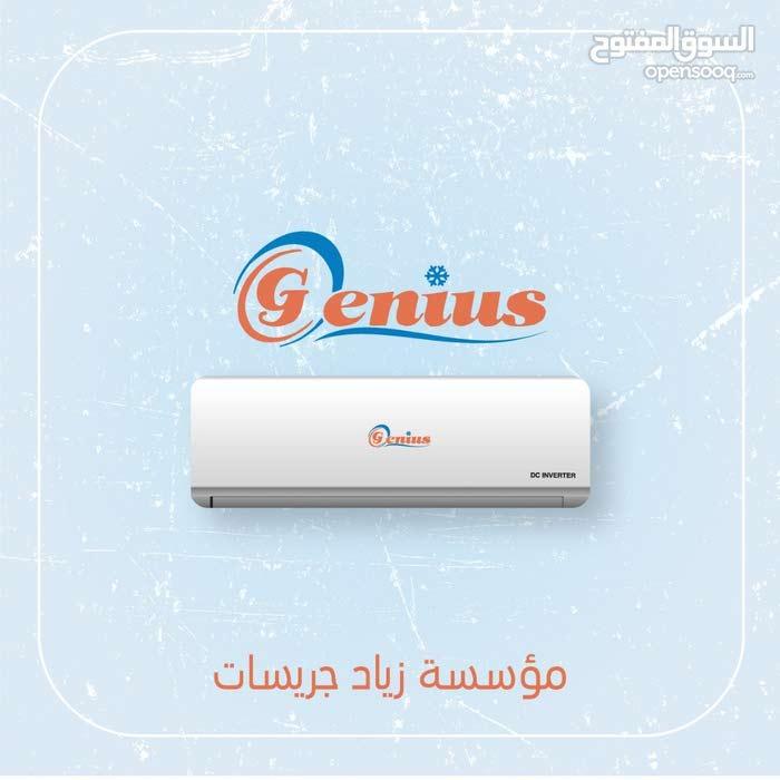 مكيفات جينيس genius انفيرتير توفير لغايه 63%