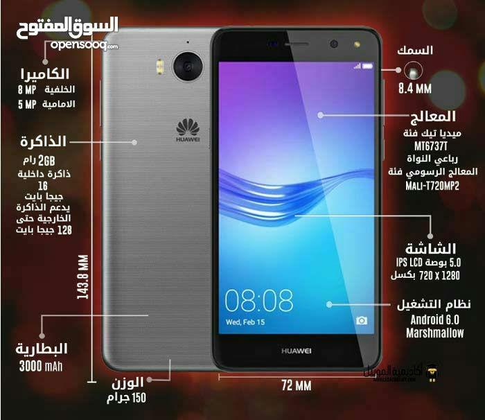 Huawei Y5 2017 استعمال 4 أيام استعمال بسيط معاه باكوه