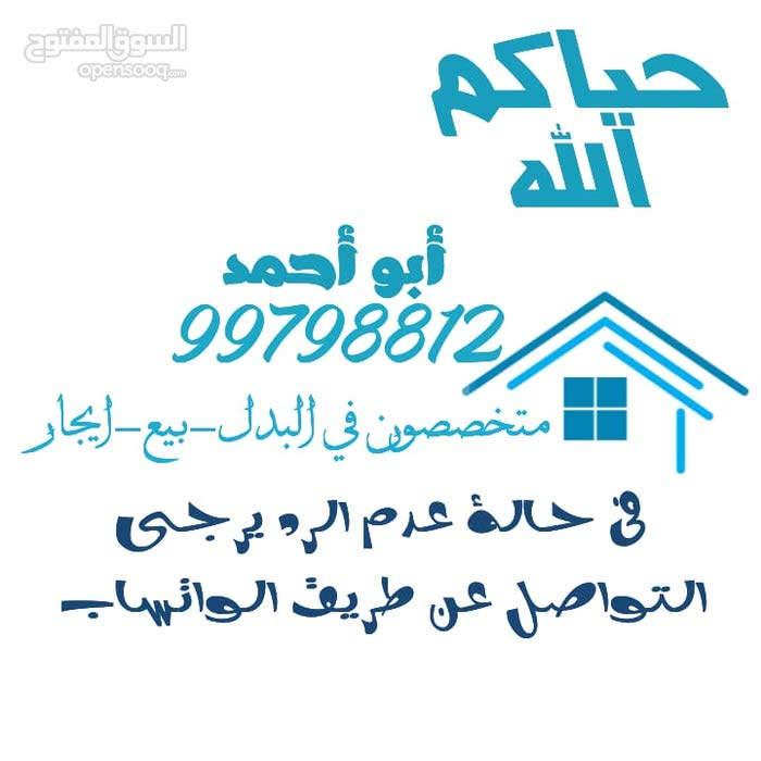 excellent finishing palace for sale in Al Ahmadi city - Fintas