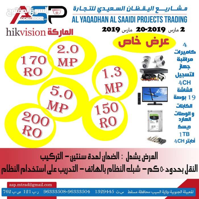 عرض خاص لكاميرات المراقبة  hikvision
