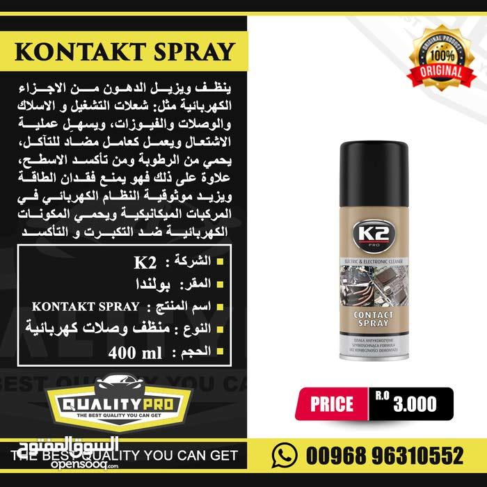 مجموعه من منتجات شركة k2
