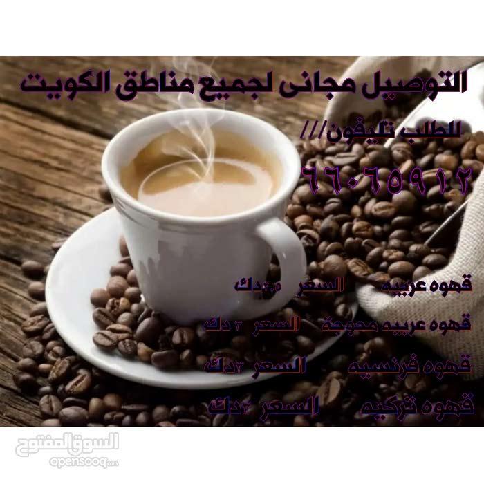 قهوه عربية فرنسيه تركيه