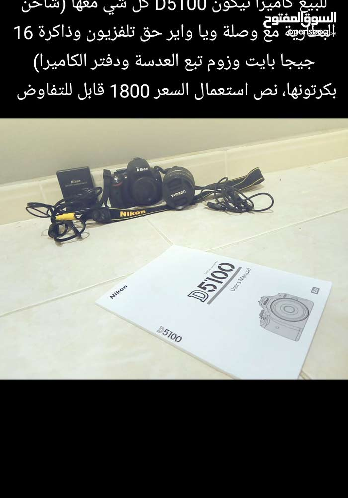 كاميرا نيكون 5100 بحالة ممتازة  بكامل أغراضها