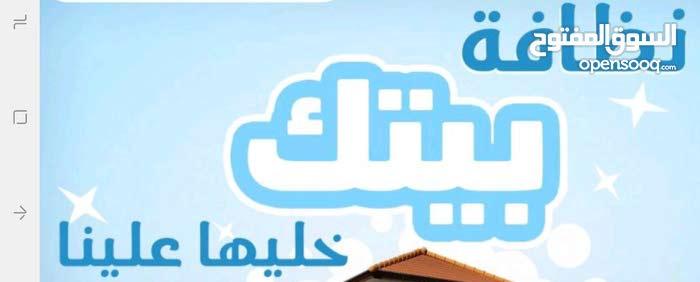 الان بمناسبة رمضان عرض لايصدق من دي لايت لخدمات التنظيف