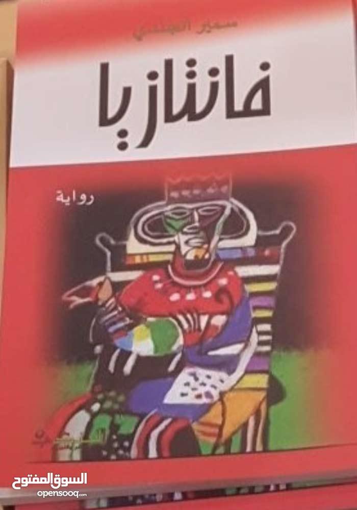 رواية فانتازيا للكاتب سمير الجندي