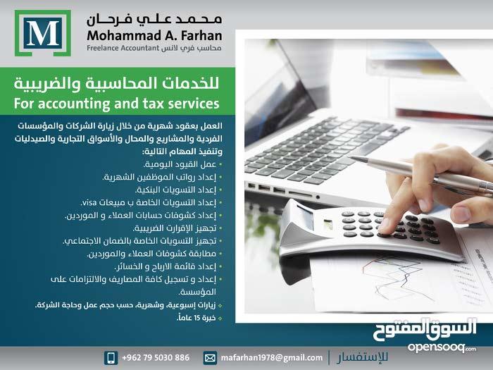 محاسب فري لانس Freelance Accountant لكافة الخدمات المحاسبية