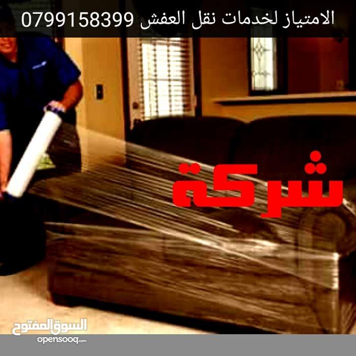 الإمتياز لنقل العفش0799158399