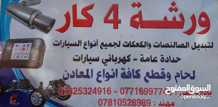 ورشه 4 كار / بحاجه الى حداد فيتر سيارات
