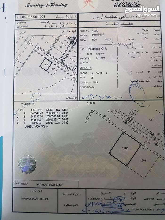 للبيع أرض في بوشر الفتح قرب كليه مسقط والحديثه و مستشفى مسقط الخاص