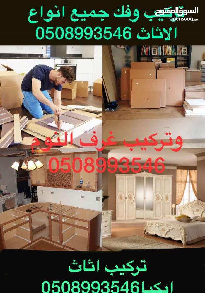 فني تركيب غرف نوم مستعملة وغرف ايكيا بانواعهابجدة   (83635705