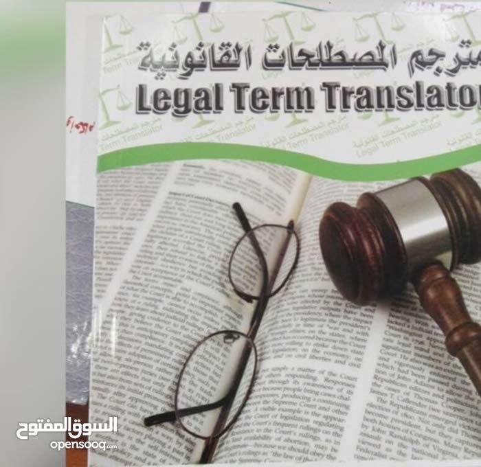مستشار قانوني ومدرب خبره 20 في مجال القانون ومواد التخصص لكليات الحقوق بالدوله