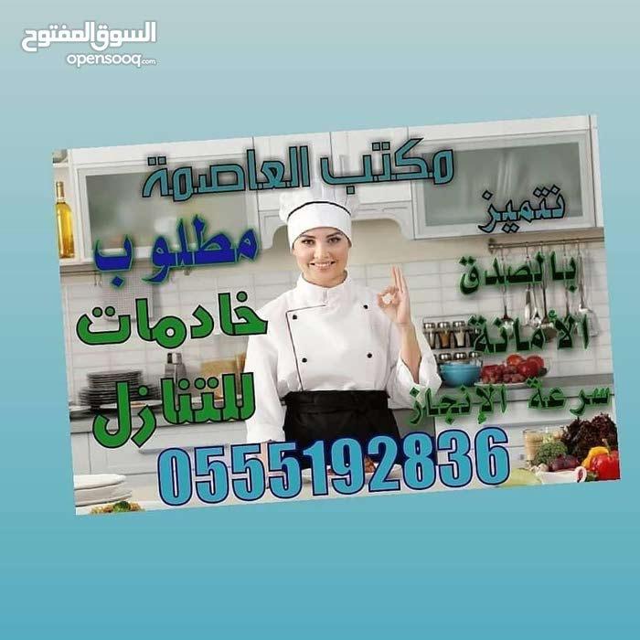 مطلوب خادمات للتنازل من جميع الجنسيات 0555192836