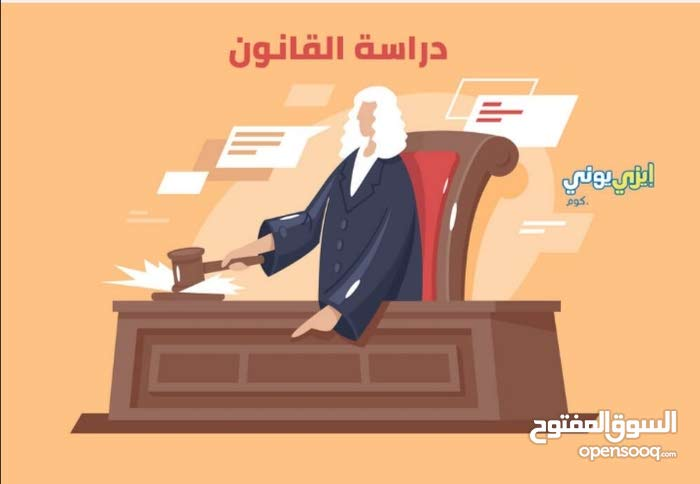 أستاذة ومعلمة المواد القانونية للعلم بالحقوق