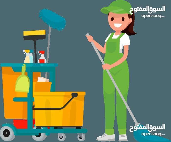 متوفر لدينا عاملات نظافة