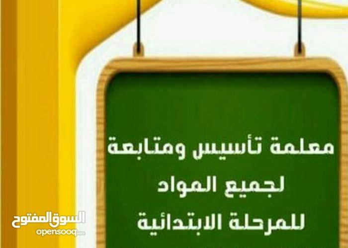 معلمة تأسيس ومتابعة للصفوف الأولية والمرحلة الابتدائية