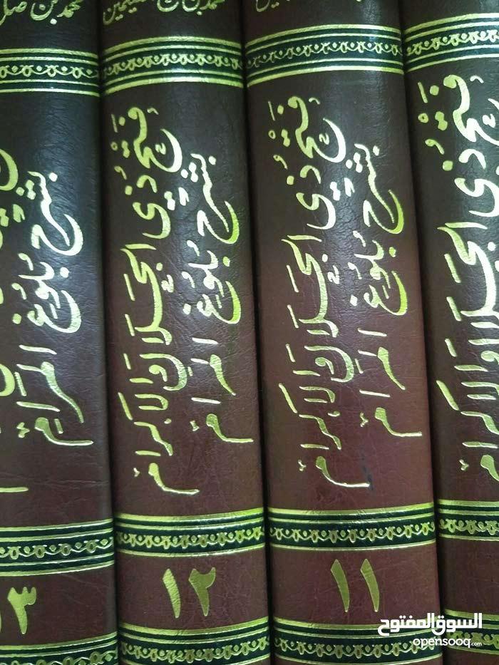 كتب اسلامية للبيع جديدة ومستعملة