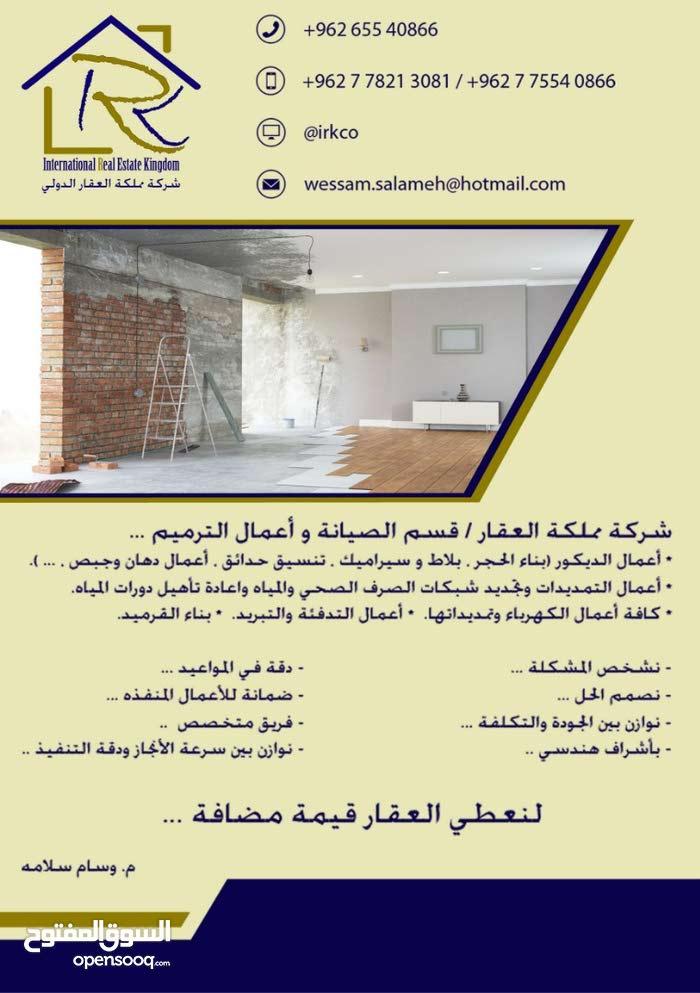 شِركة مملكة العقار الدولي - القيام بجميع أعمال صيانة وترميم المباني