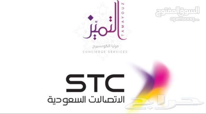 أرقام مميزة من الإتصالات السعودية stc
