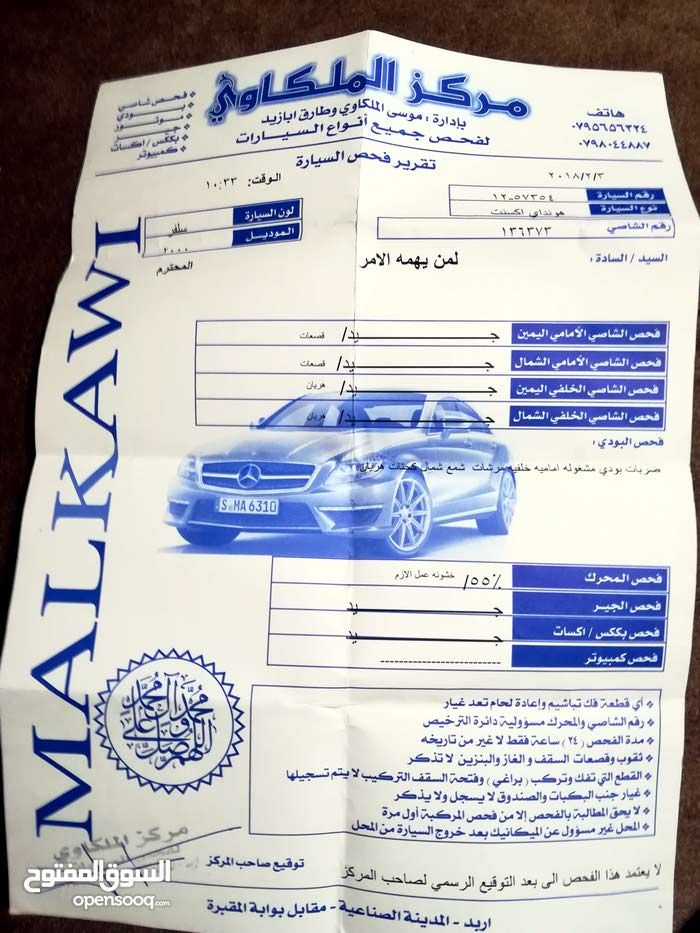 Automatic Hyundai 2000 for sale - Used - Amman city