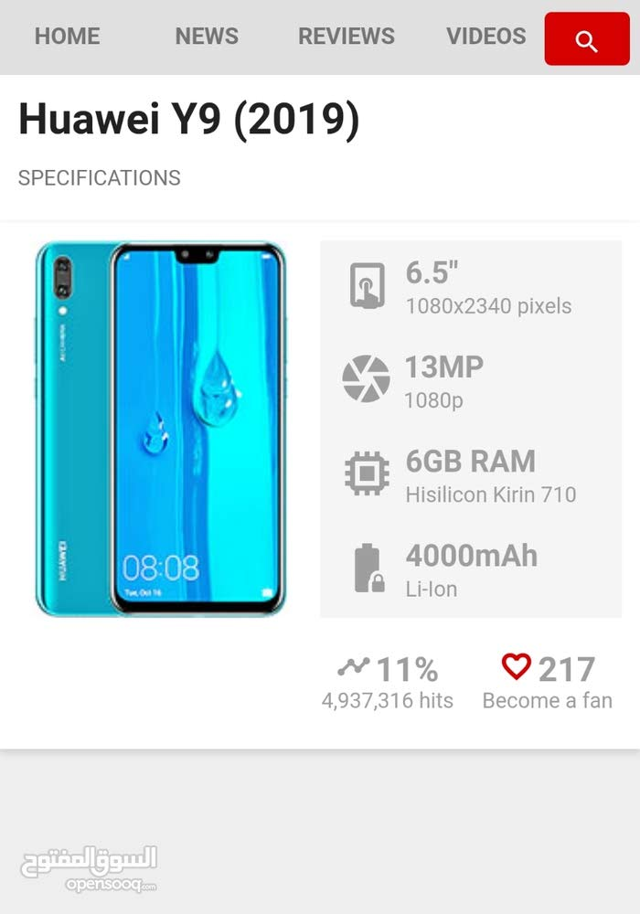 هاتف اخو الجديد  هواووي y9 فقط 11500 جنيه.. بيع مستعجل