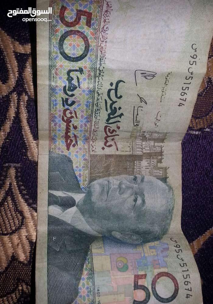 50 درهم للبيع