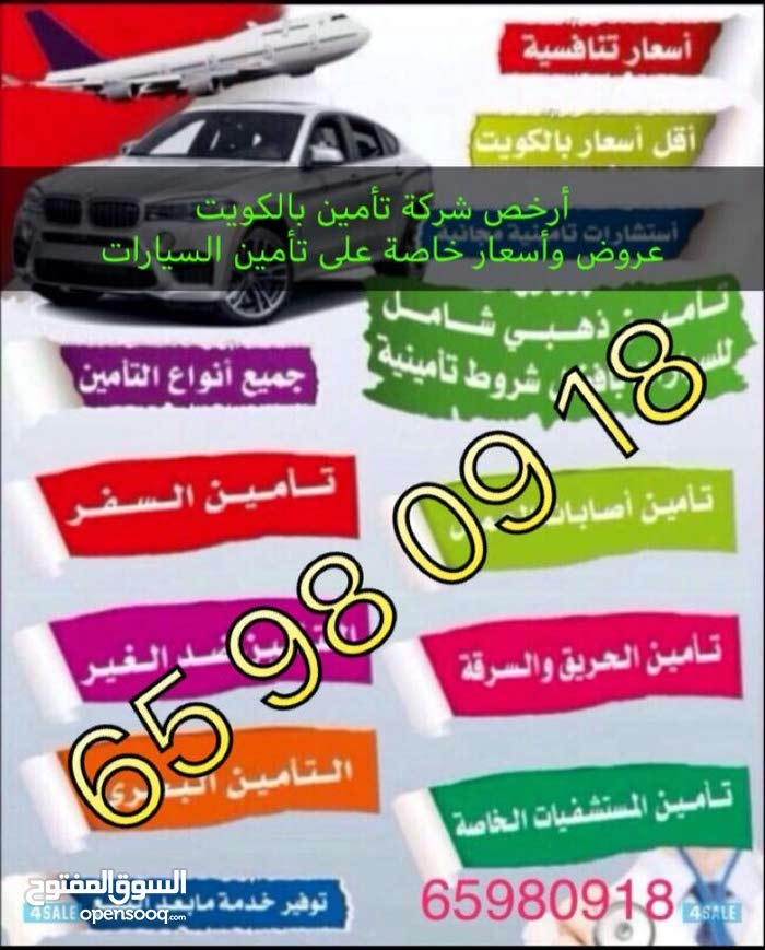 تامين سيارات بأسعار مميزه