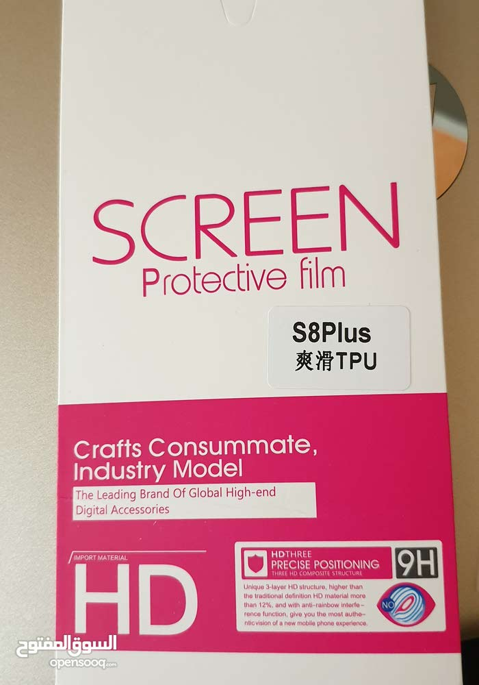 لزقات حماية لهاتف S8 Plus نوعية ممتازة اشتريتهم من امريكا