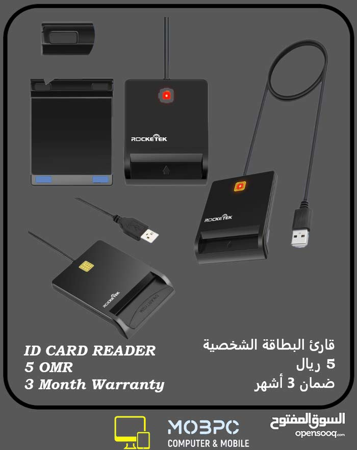 قارئ البطاقة الشخصية / ID CARD READER