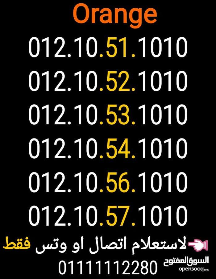 (8)سريل اورانج مصر 012.10.33.1010