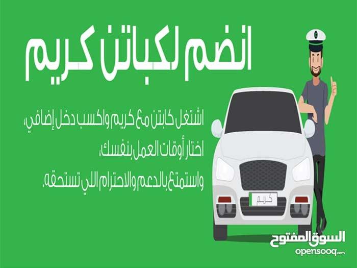 مطلوب سيارات بالسائق للعمل بشركة كريم وموبايلك اللى هتشتغل بيه علينا