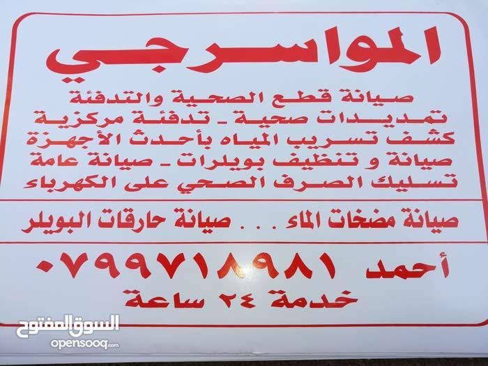 مواسرجي صيانه عامه خدمه24ساعه في عمان0799718981
