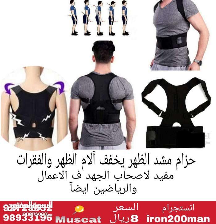 حزام داعم لعضلات الظهر