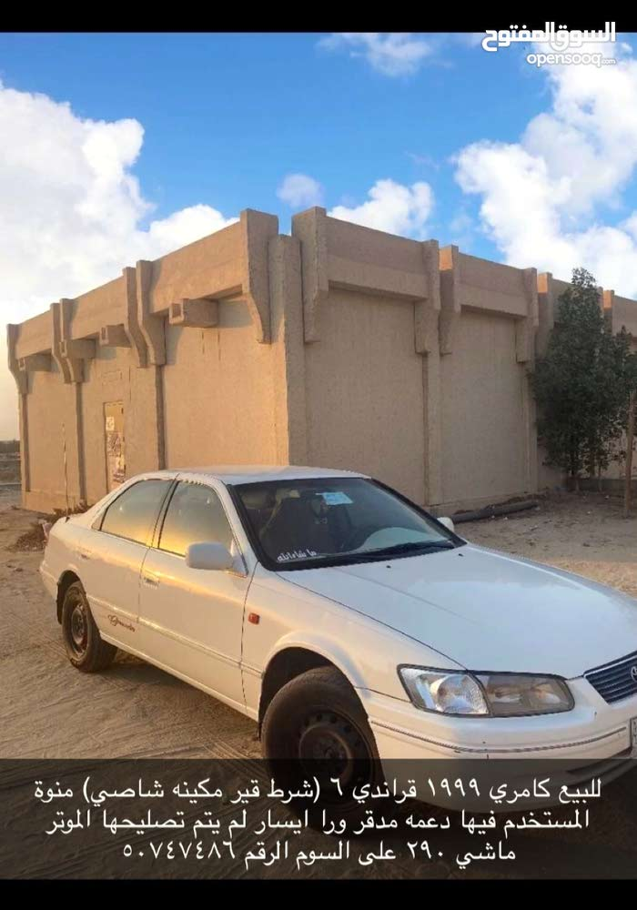 للبيع كامري 1999 سيارات للبيع تويوتا كامري الأحمدي صباح الأحمد السكنية 140549898 السوق المفتوح