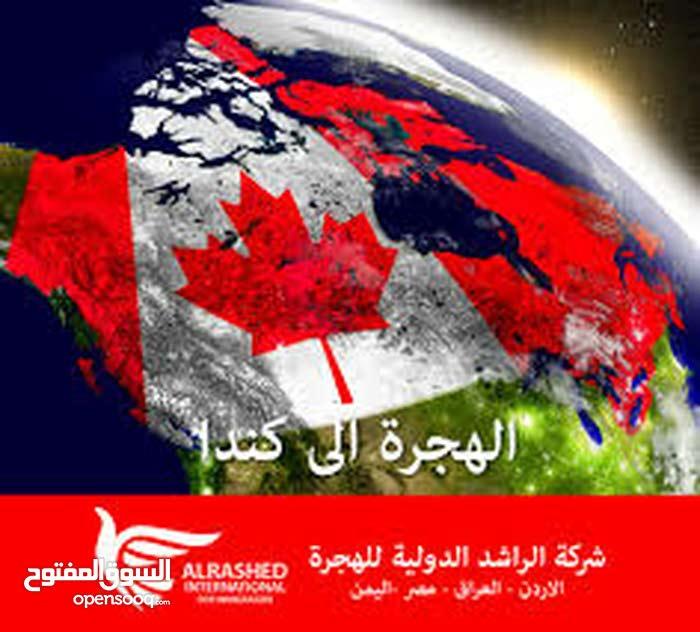 مطلوب مهندسين واكثر من اختصاص للهجرة إلى كندا