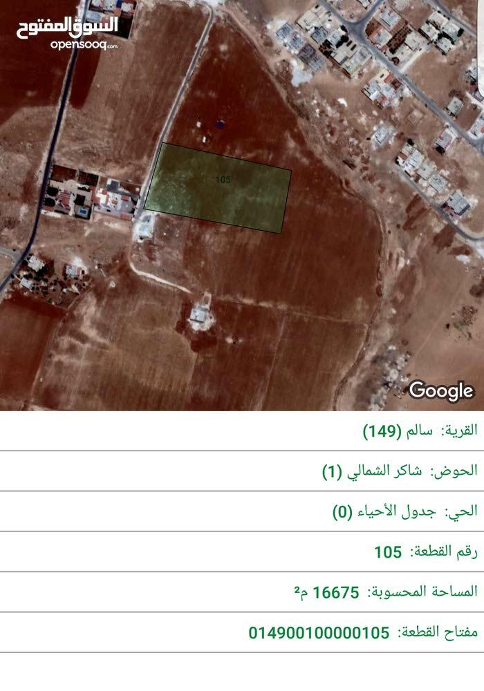 اراضي للبيع في قرية سالم