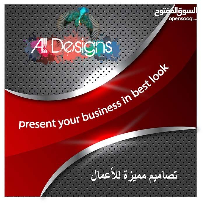 التصميمات التجارية