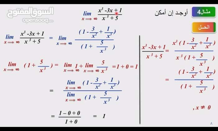 مدرس اول خبير رياضيات للثانوية العامه فقط