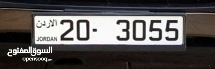 رقم سياره رباعي للبيع