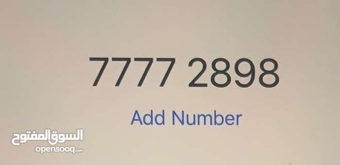 رقم ممييز