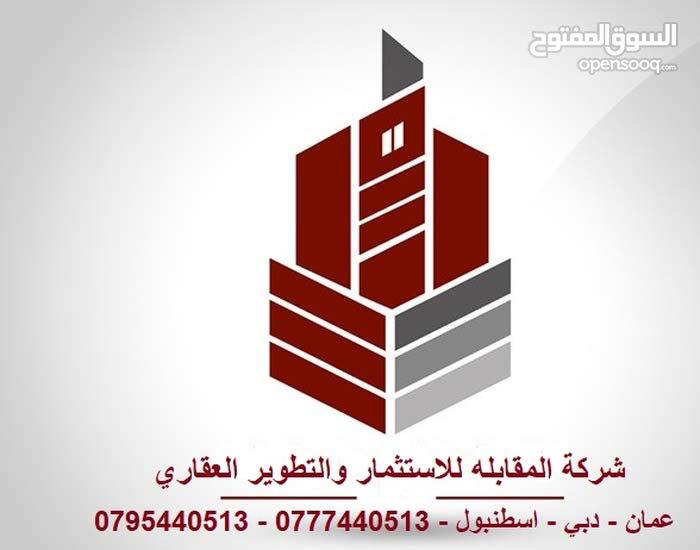 مطلوب منزل مستقل في شفا بدران او ابونصير