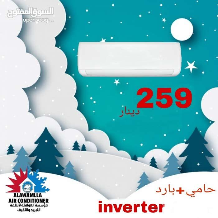 مكيف انفيرتر+حمالة خارجية فقط ب 259دينار لدى مؤسسة العواملة