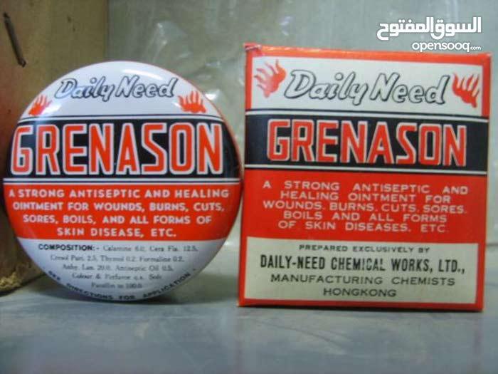 Grenason كريم جرينسون
