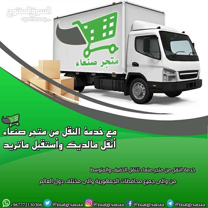 خدمة نقل البضائع المتوسطه والخفيفه