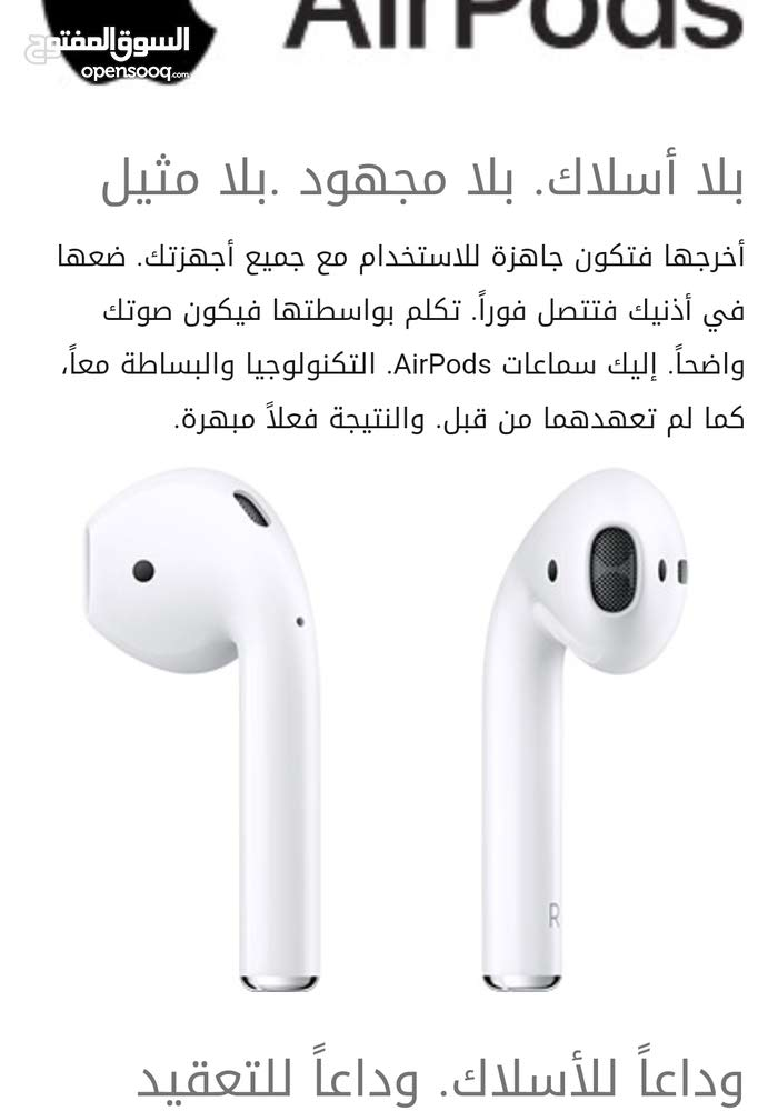 مطلوب Airpods-apple-wireless مستخدمه بالمكلا